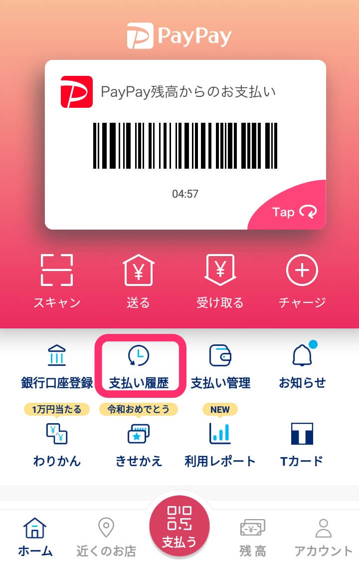 PayPayアプリの支払い履歴表示ボタン