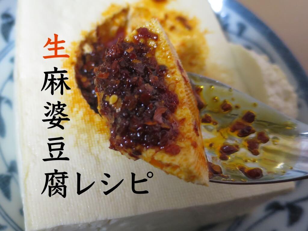 生麻婆豆腐