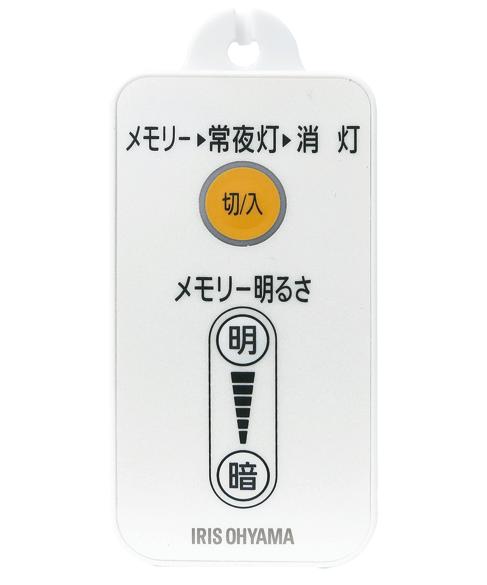 丸形LEDランプ付属のリモコン