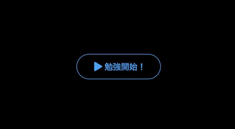 勉強タイマー開始ボタン